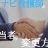 【簡単】マイナビ看護師の担当者(アドバイザー)変更方法を徹底解説【退会でもOK】