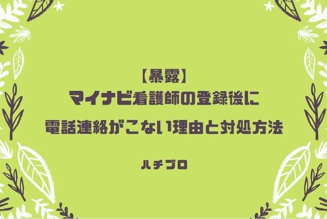 【暴露】マイナビ看護師の登録後に電話連絡がこない理由と対処方法!