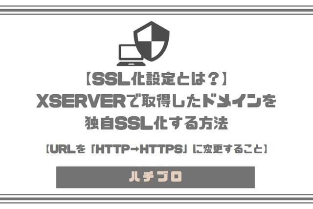 【SSL化設定とは?】Xserverで取得したドメインを独自SSL化する方法【URLを「http→https」に変更すること】