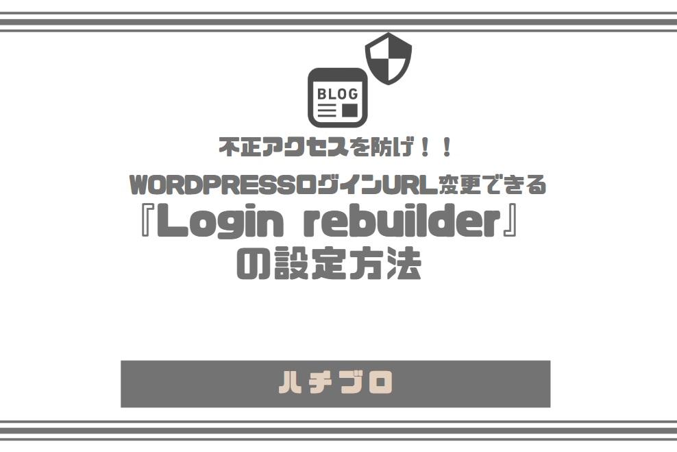 【不正アクセス】WordPressログインURLの変更する『Login rebuilder』【ログインURL変更で安心安全】