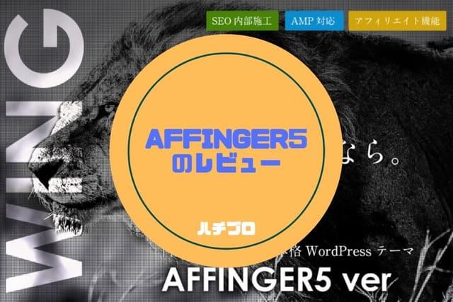AFFINGER5(アフィンガー5)口コミや評判をレビュー【JINとの比較も】