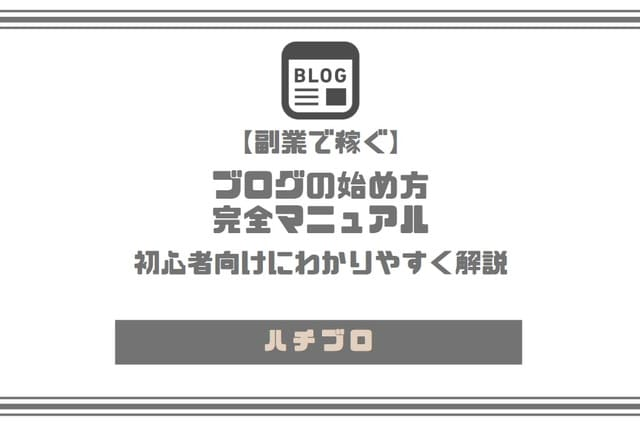 【副業で稼ぐ】ブログの始め方完全マニュアル【初心者向けにわかりやすく解説】