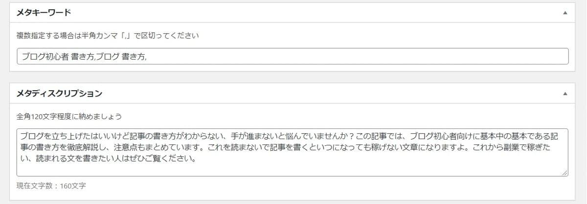 ブログ初心者が忘れがちなメタデスクリプション設定、メタキーワード設定