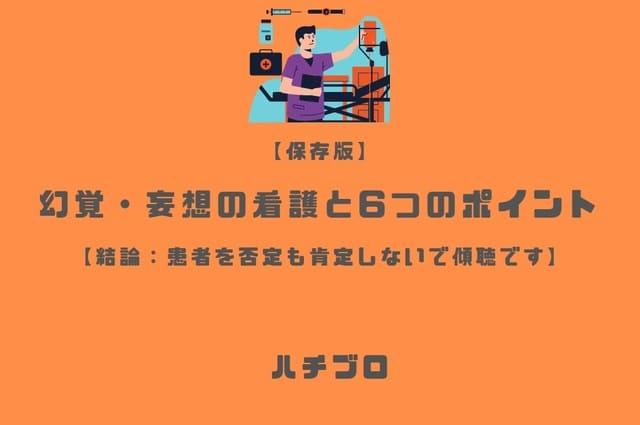 【保存版】幻覚・妄想の看護と6つの対応ポイント【結論:患者を否定も肯定しないで傾聴です】