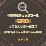 検索順位チェックツール『GRC』ってどんなサービス?【評判やメリットデメリット解説】