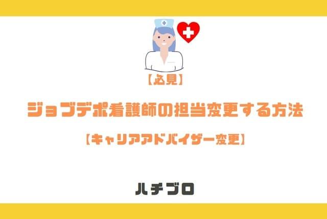 【必見】ジョブデポ看護師の担当変更する方法【キャリアアドバイザー変更】