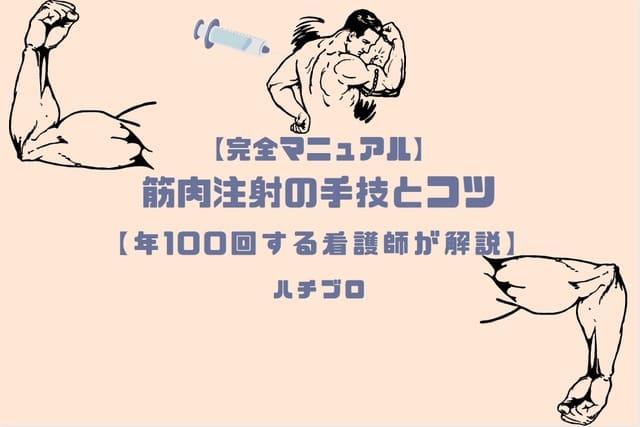 【保存版】筋肉注射の手技を解説【年100する看護師が解説】