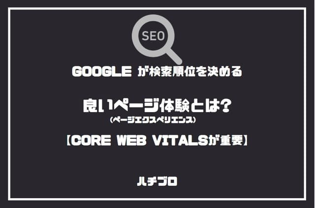 Google が検索順位を決める良いページ体験(ページエクスペリエンス)とは?【Core Web Vitalsが重要】