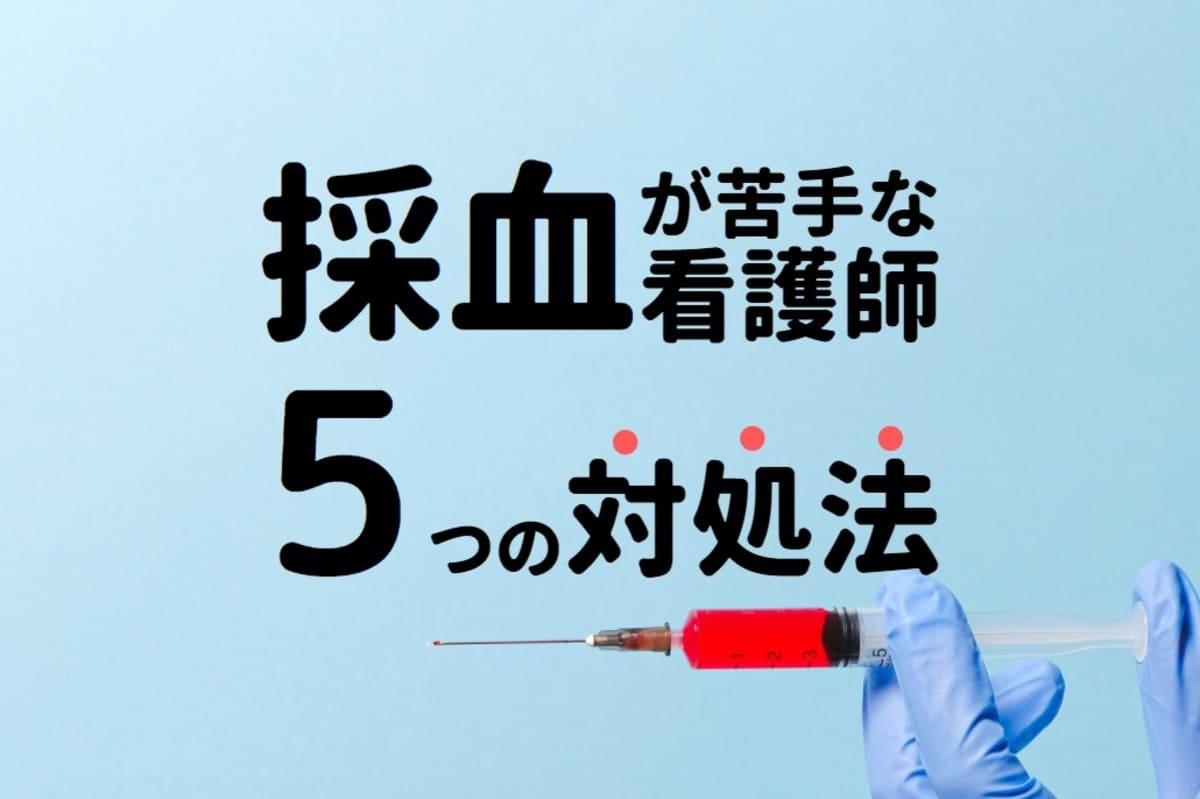【必見】採血がつらくて辞めたい看護師のあるある話と5つの対処法