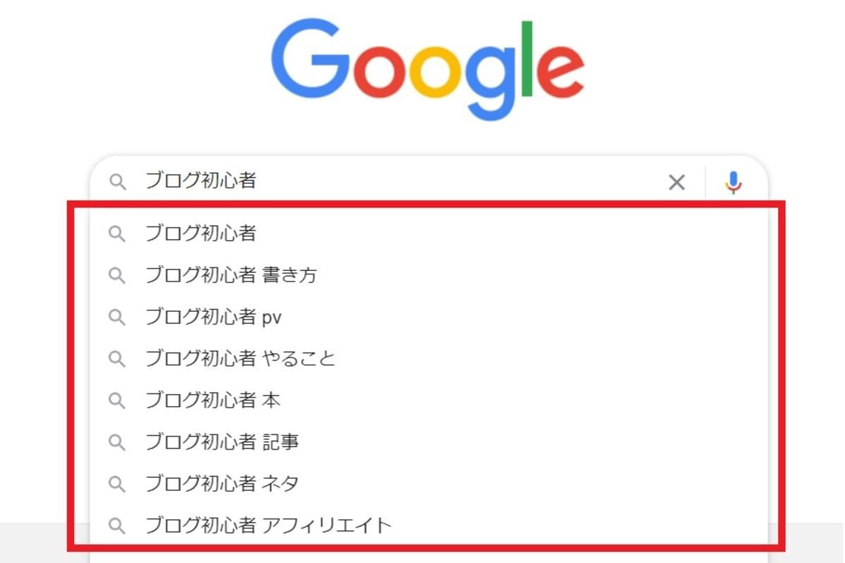 Google 検索サジェスト候補とは、Google の検索エンジンにキーワードを入れたら出てくる予測キーワードのこと。