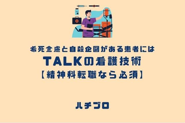 希死念慮と自殺企図のリスクがある患者にはTALKの看護技術【精神科転職なら必須】