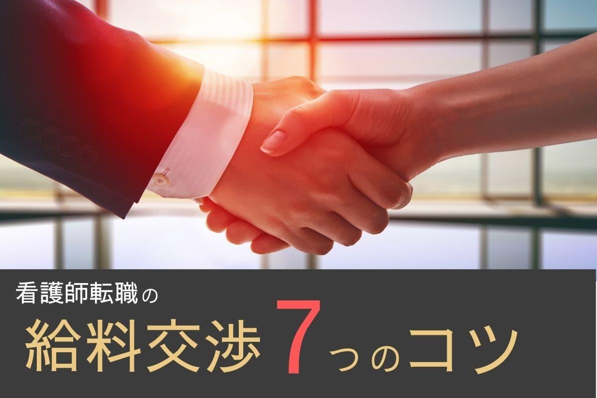 【成功】看護師転職の給料交渉7つのコツ【私が5万円UP体験談や給料が下がる実例】