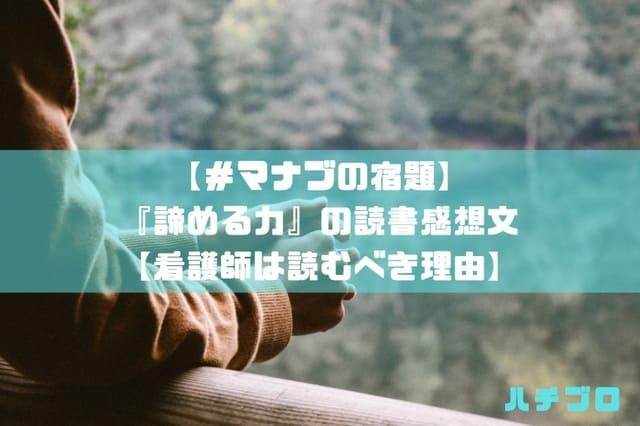 【#マナブの宿題】為末大さんの『諦める力』を読んだ感想文【看護師は読むべき理由】