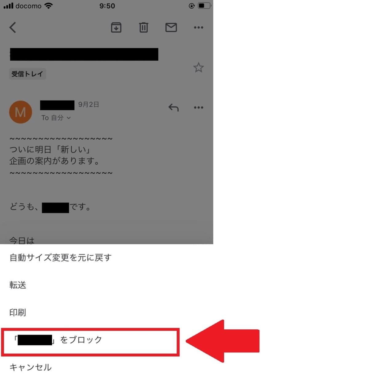 看護師転職サイトの迷惑メール設定の方法は『指定のメールアドレス」→「メニュー」→「ブロック」