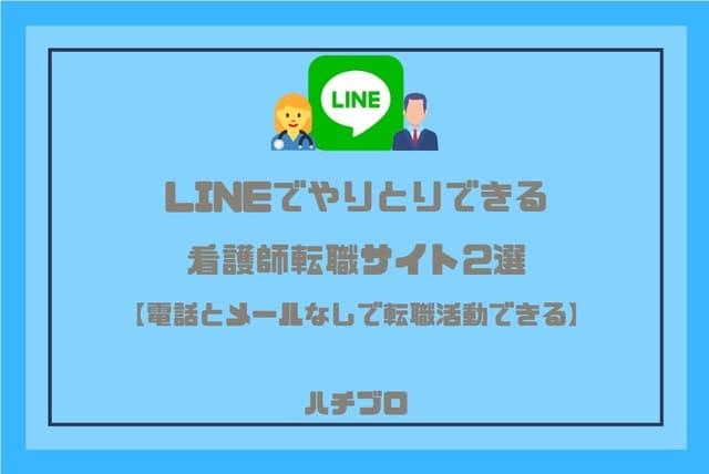 LINEでやりとりできる看護師転職サイト2選【電話とメールなしで転職活動できる】