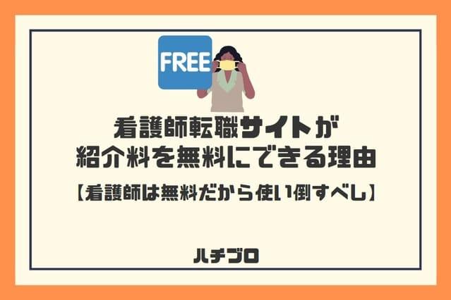 看護師転職サイトが紹介料を無料にできる理由【看護師は無料だから使い倒すべし】
