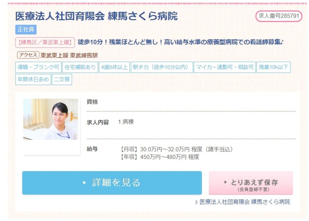 広告掲載料のパターン【看護師転職サイトの仕組みと裏事情②】