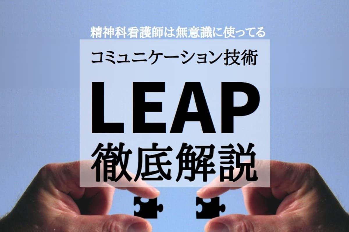 精神科看護師の必須コミュニケーション技術『LEAP』を徹底解説