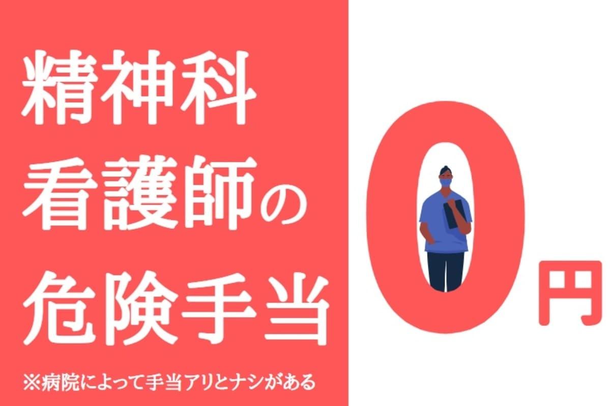 【高給はウソ】精神科看護師の危険手当は0円です【病院によって手当アリとナシがある】