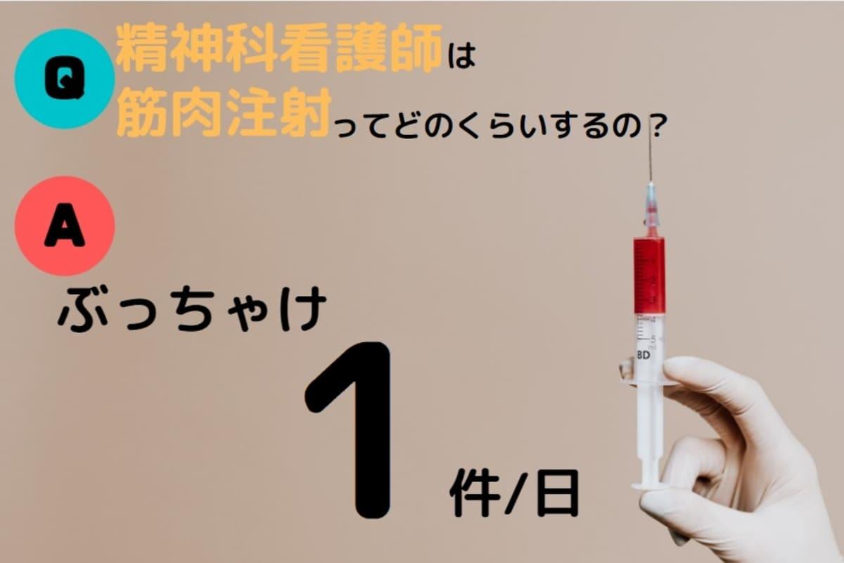 精神科看護師が筋肉注射する頻度ってどのくらい?【ぶっちゃけ1日1件はあります】