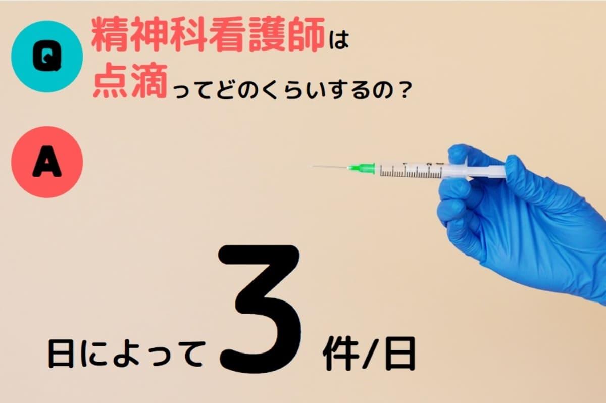 精神科看護師は点滴をする頻度が0~3件/日な話【物質使用障害の患者へのDIV】