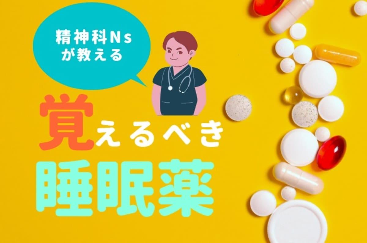 睡眠薬の種類は半減期で分けられる【看護師が覚えるべき睡眠薬の基礎知識】