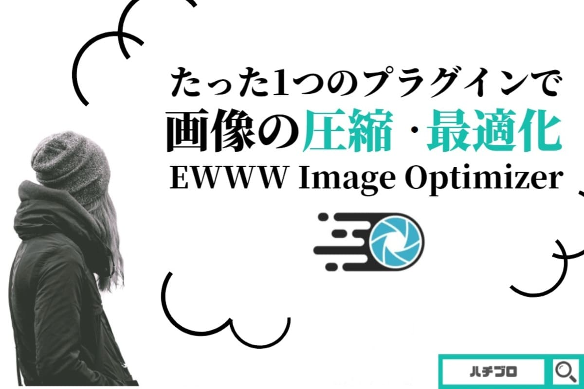 【サイト高速化】EWWW Image Optimizerの使い方と設定徹底解説【画像圧縮プラグイン】