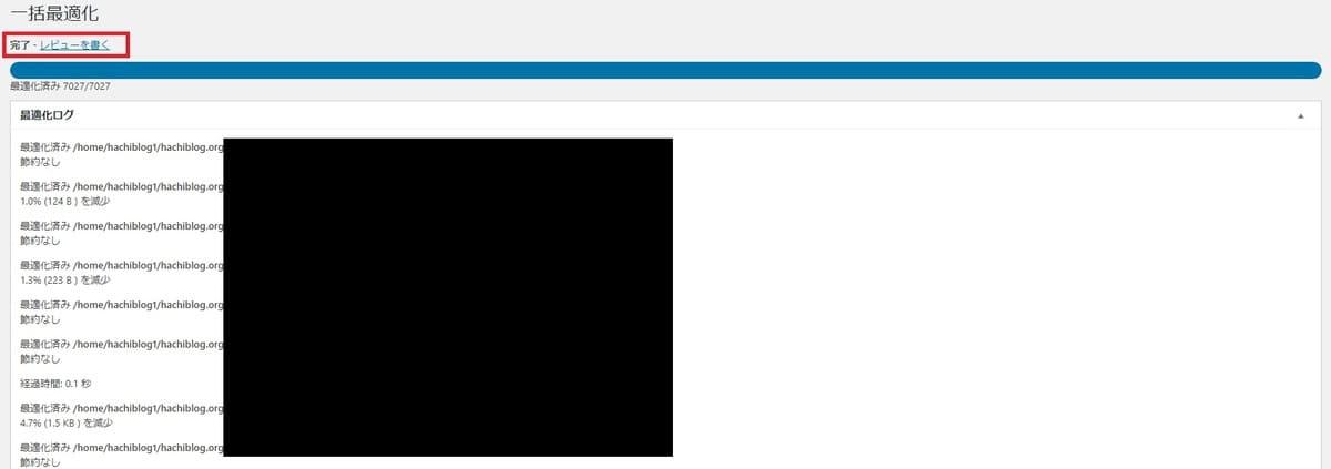 EWWW Image Optimizerで一括最適化が終了すると『完了』と表示