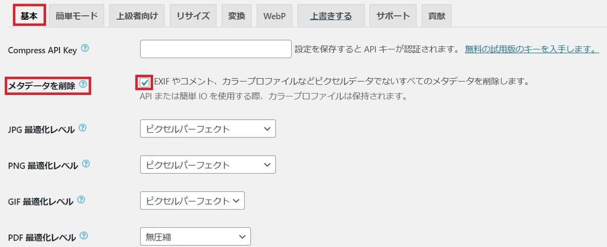 基本(Basic)→Remove Metadataにチェックを入れる(チェックが入っているのを確認)