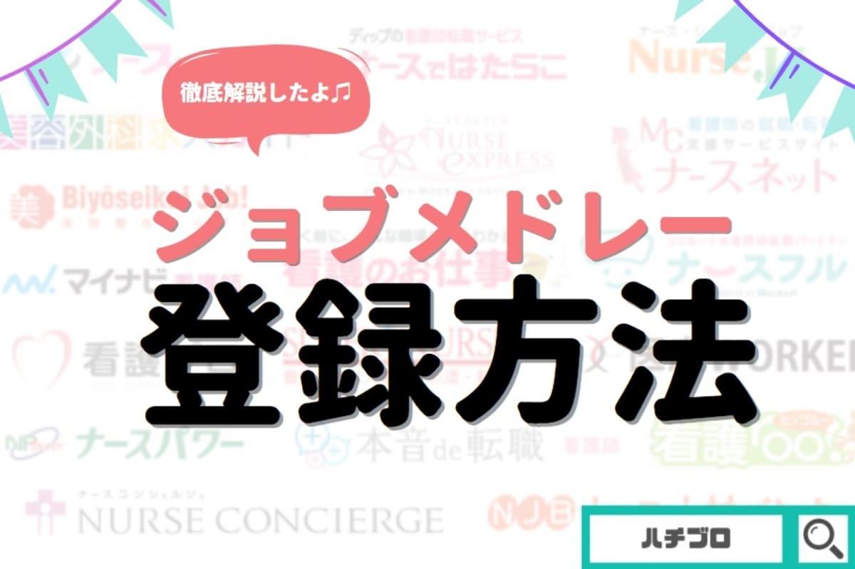 【かんたん】ジョブメドレー看護の登録方法と登録後の流れ【お祝い金最大20万円】
