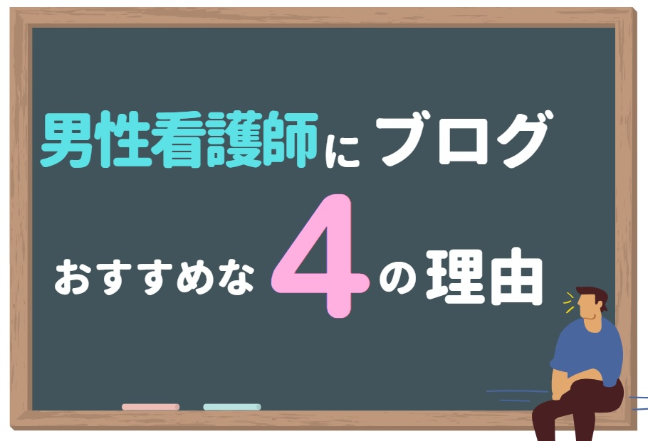 【最新版】男性看護師に副業ブログをおすすめする4つの理由【毎月3万円を稼いでいる】