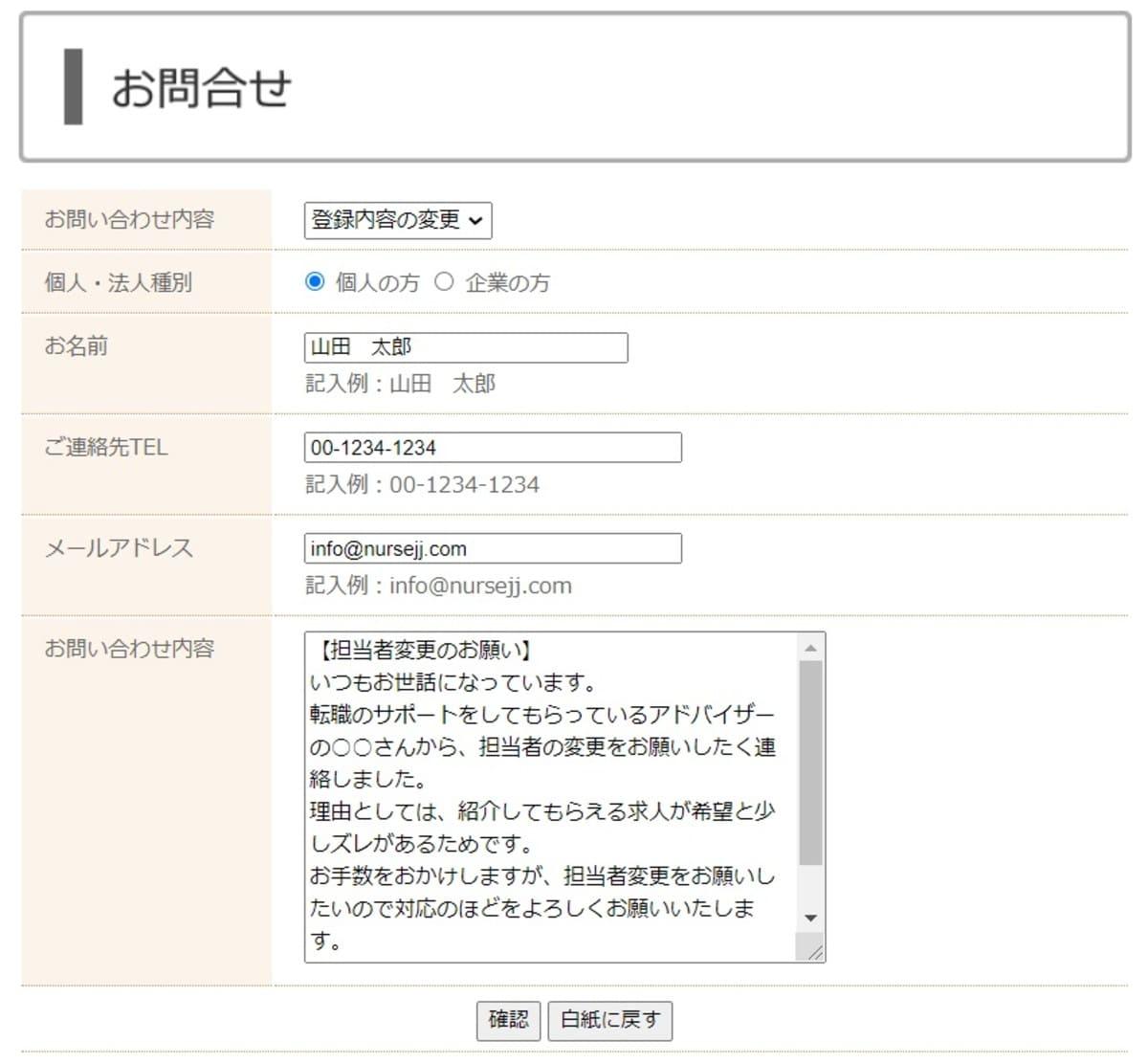 ナースJJのキャリアアドバイザー変更(担当者変更方法)
