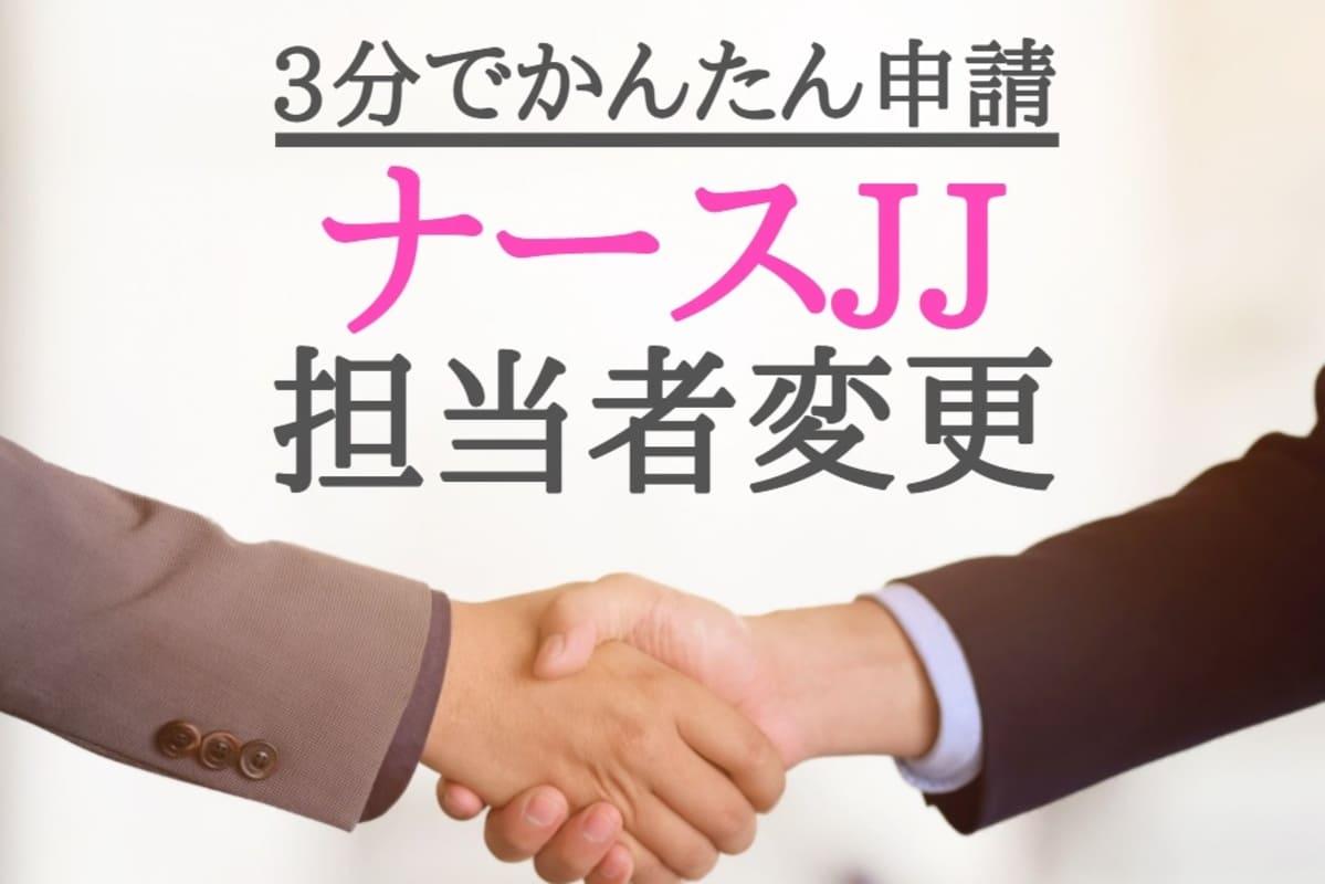 【簡単】ナースJJの担当者変更する方法を1から徹底解説【アドバイザー変更】