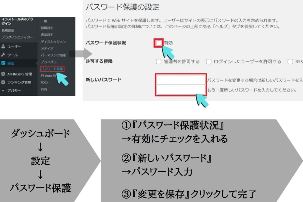 【超かんたん】WordPressプラグインPassword Protectedで会員サイトを作る方法②