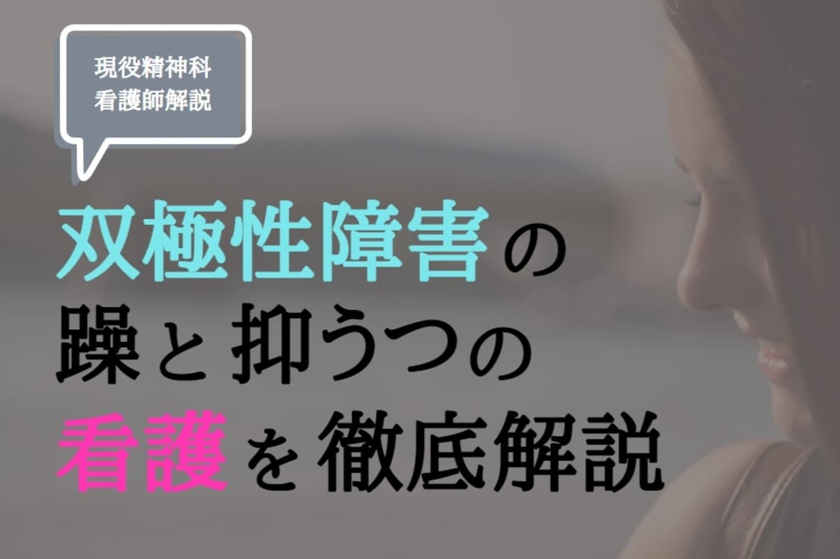 【必読】精神科歴5年が双極性障害(気分障害やうつ病)アセスメントと看護計画を解説