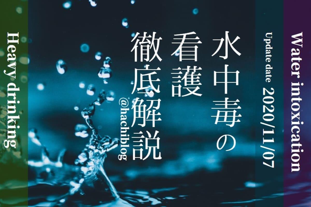 【死の危険も】水中毒(多飲症)の看護を徹底解説【体重測定と飲水チェックが基本】