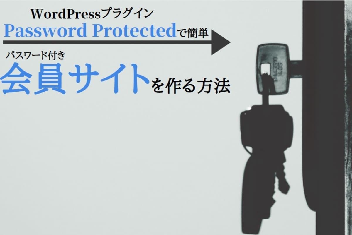 【超かんたん】WordPressプラグインPassword Protectedで会員サイトを作る方法
