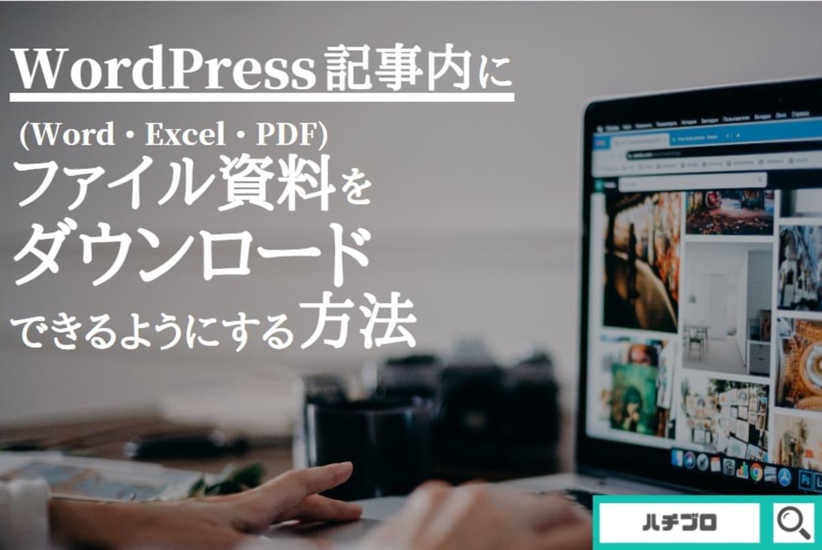 【かんたん】WordPressにWordやExcel、PDFファイル資料をダウンロード添付する方法