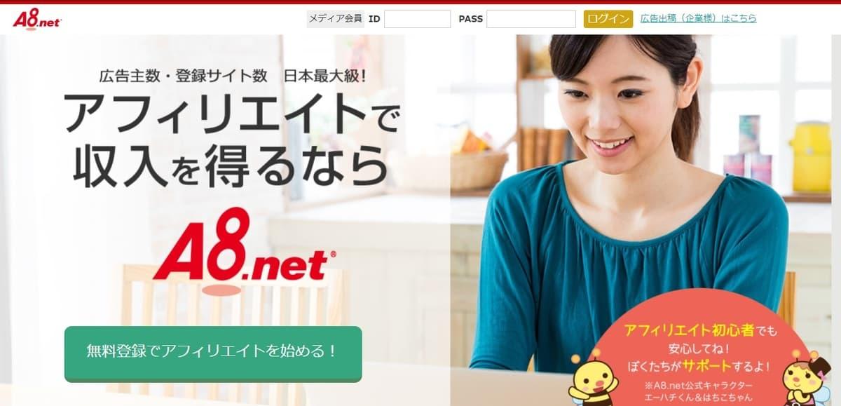a8.netは看護師初心者ブロガーが登録するべきASP