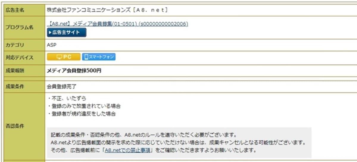 A8.netに登録するときの成果条件と否認条件
