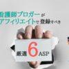 【最新版】看護師ブロガーがアフィリエイトするなら登録すべき6つのASP【ブログ初心者向け】