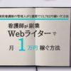 【ラクは嘘】看護師が副業Webライターで月1万円稼ぐ方法【クラウドワークスで7日で可能】