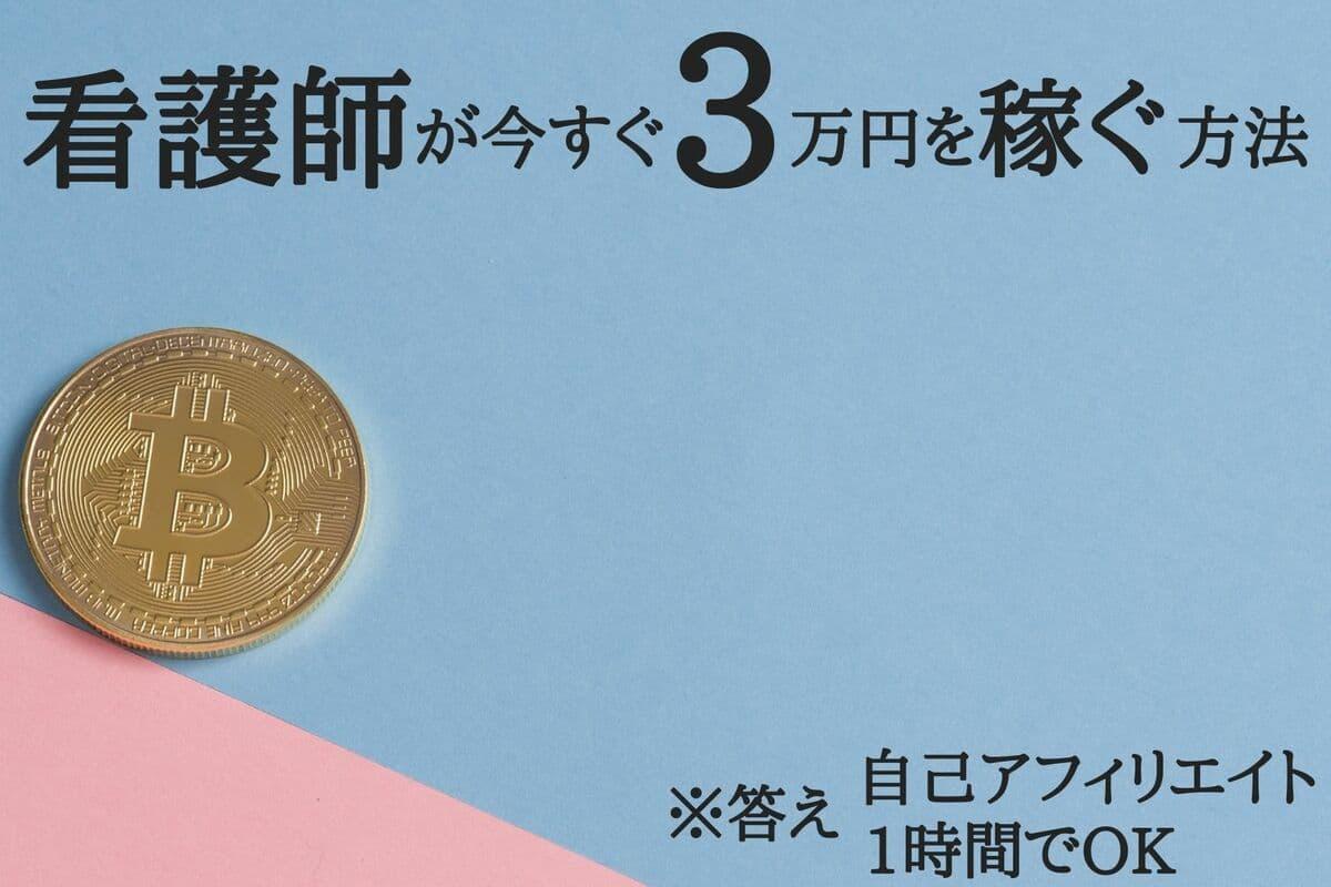 【簡単お小遣い稼ぎ】看護師が今すぐ3万円稼ぐ方法【自己アフィリエイトを使います】