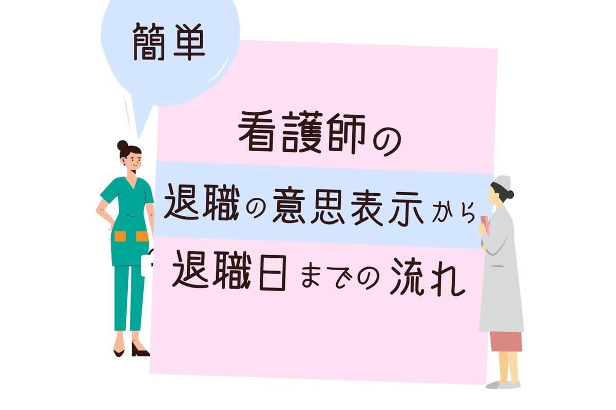 看護師退職理由の伝え方&退職の意思表示から退職までの流れ【円満退職する2つの注意点】