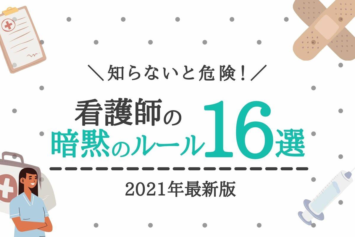 【2021年最新版】看護師の暗黙のルール16選【髪型や身だしなみ以外も多数あり】