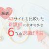 【43サイト徹底比較】看護師の退職理由と例文6選【意思表示の伝え方と注意点も解説】