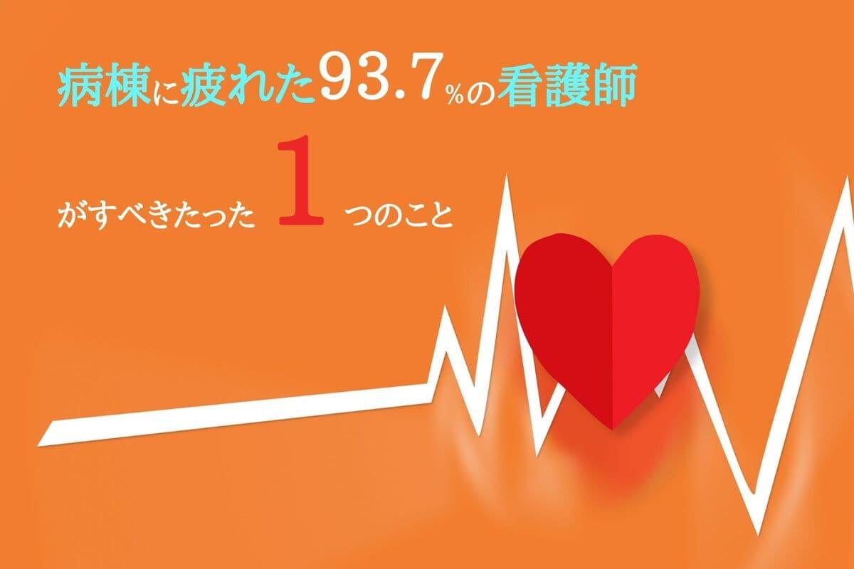 【注意】病棟に疲れた93.7%の看護師がすべきこと【転職&疲れない仕事術も解説】