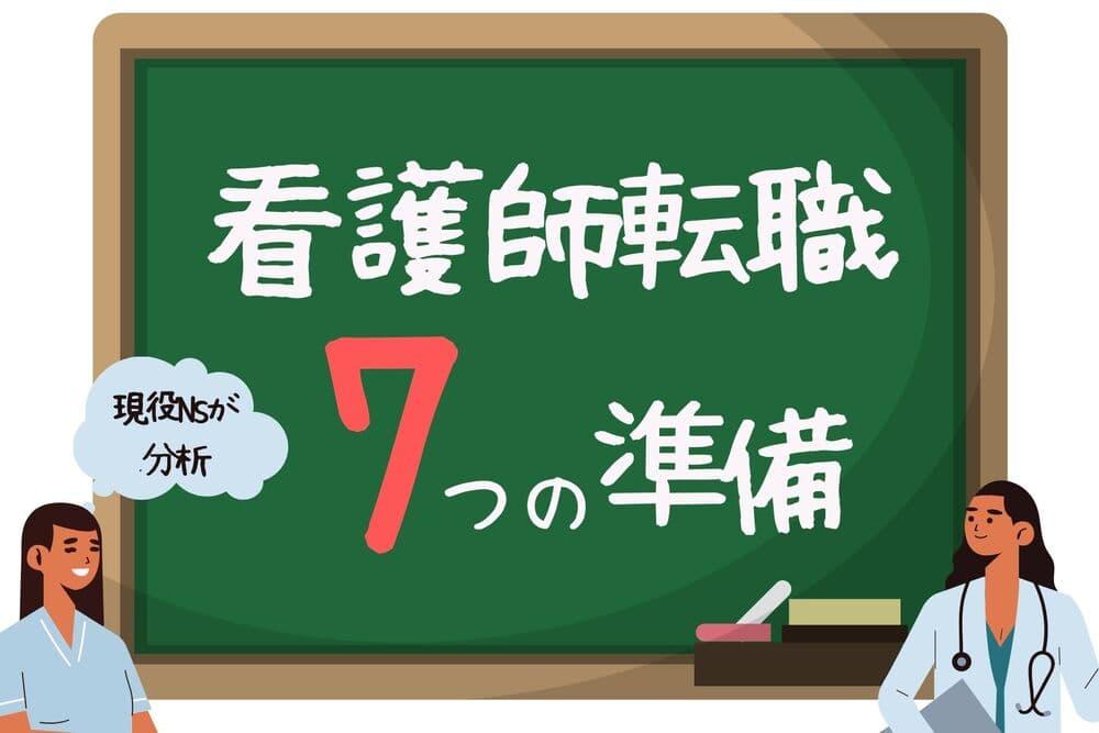 【現役Nsが分析】看護師転職の7つの準備&手順【転職時期を決めてスケジュールを立てる】
