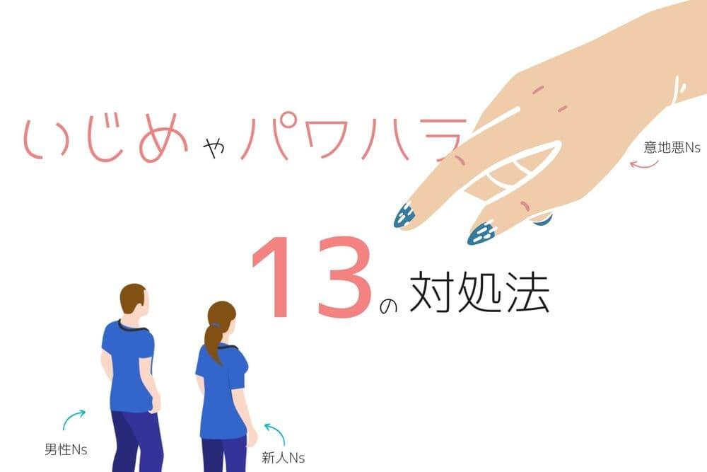 【撃退】意地悪看護師のいじめやパワハラへ13の仕返し&対処法【いじめられない方法】