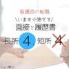 【成功率9割増】看護師転職の面接と履歴書の長所と短所【8つの例文とNG回答】